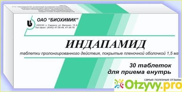 Российские и зарубежные аналоги таблеток арифон ретард