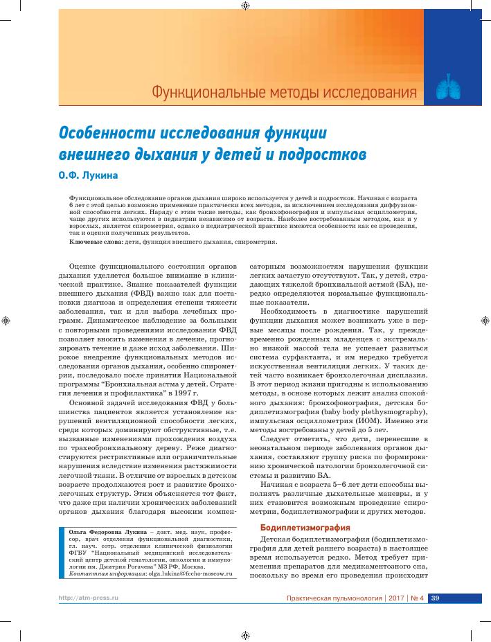 Санаторий с лечением бронхиальной астмы
