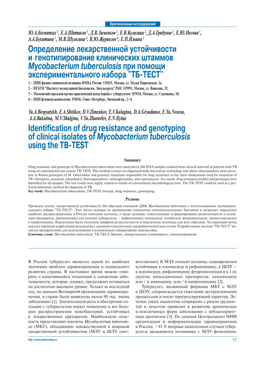 Наставление по применению туберкулинов для диагностики туберкулеза у животных - страница 7