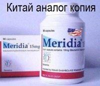 Купить препарат для похудения меридиа