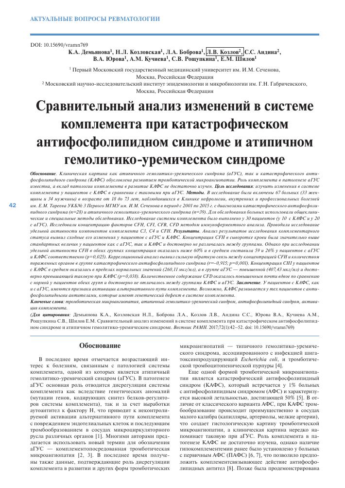 Федеральные клинические рекомендации по оказанию помощи детям с гемолитико-уремическим синдромом