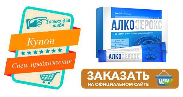 «алкозерокс» аналоги препарата