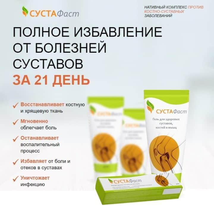 Сустафаст — эффективный препарат для лечения суставов
