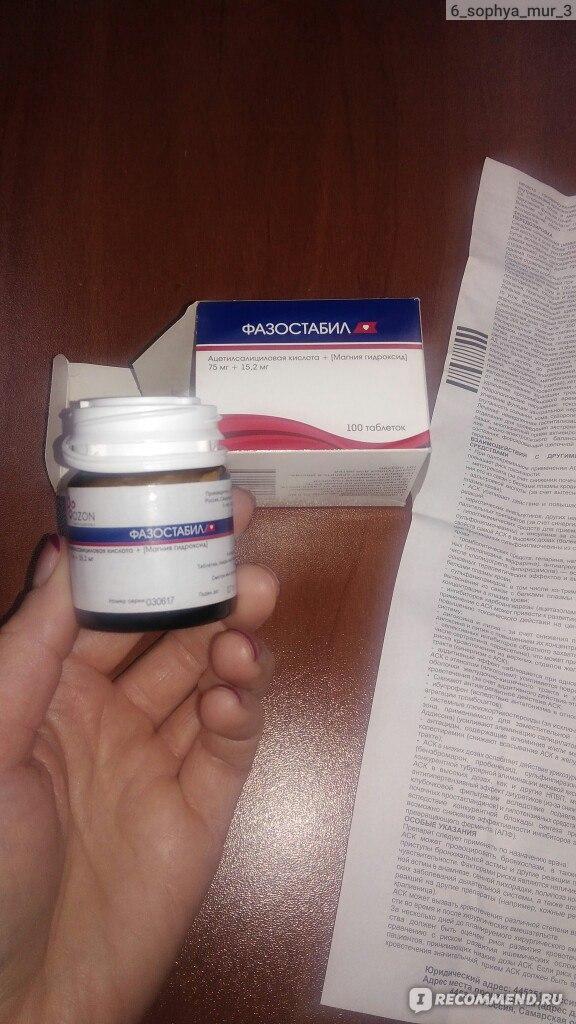 Препарат: фазостабил в аптеках москвы