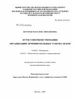 Состав вакцины бцж и осложнения - прививка бцж - запись пользователя lorra(мы опять в больнице) (id890981) в сообществе мы против прививок! в категории бцж - babyblog.ru