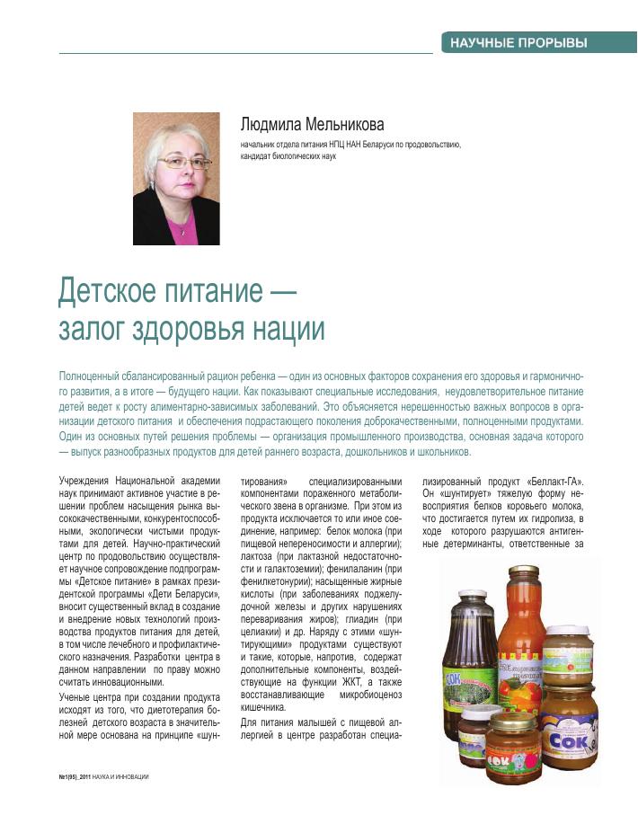 Blog.mydiet.ru -   питание детей 3-6 лет