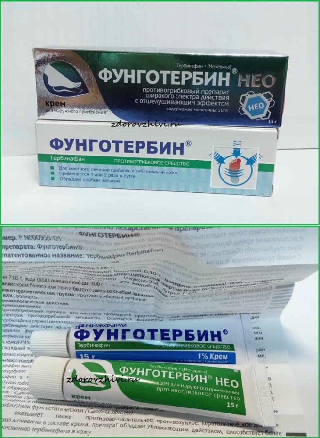"Препарат ""фунготербин"": аналоги и состав"