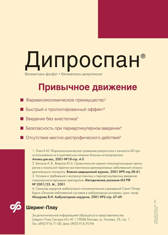 Ринофлуимуцил – инструкция, отзывы и аналоги