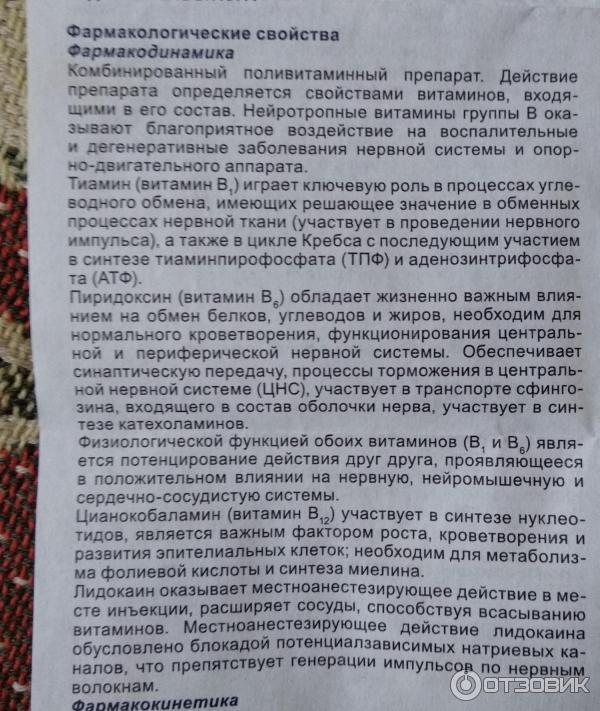 Ларигама - р-р д/инъекций 2мл №10