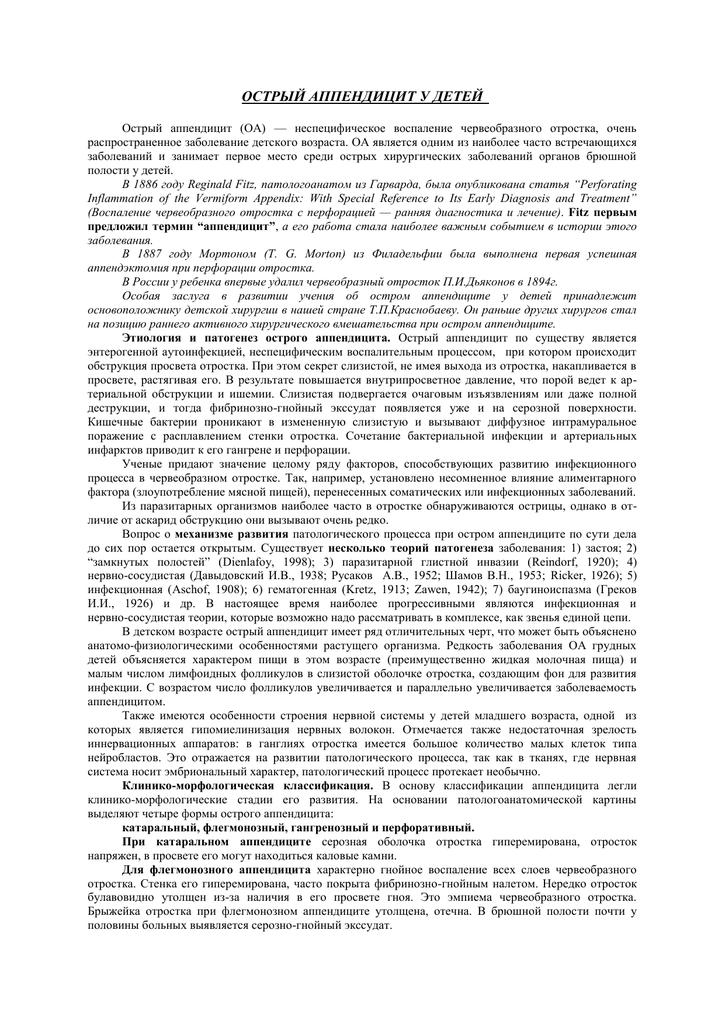 Заворот кишок - причины, симптомы, лечение и операция