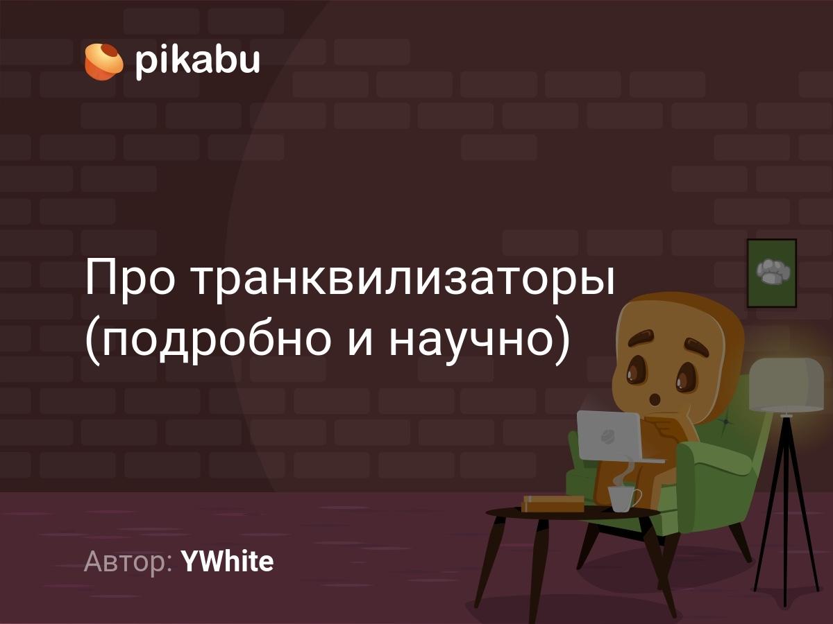 Антидепрессант «селанк»