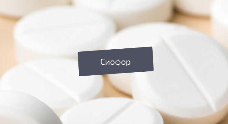 «сиофор 500» для похудения – эффективность, противопоказания, риски