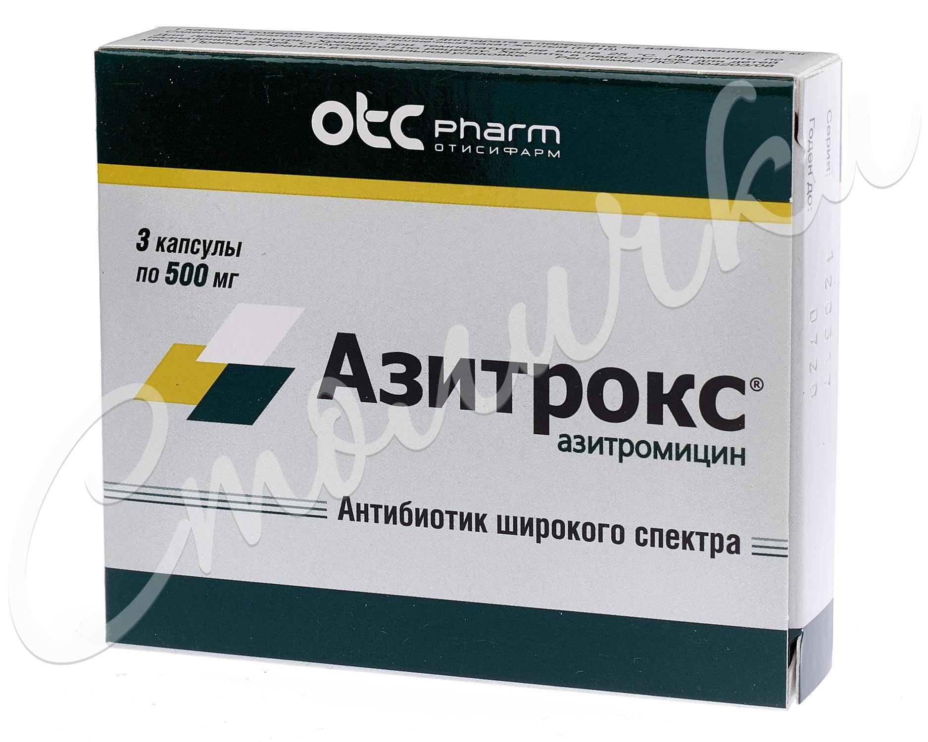 Азитромицин авексима                                             (azitromicin aveksima)