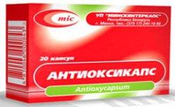 Антиоксикапс - инструкция по применению, показания, дозы, отзывы