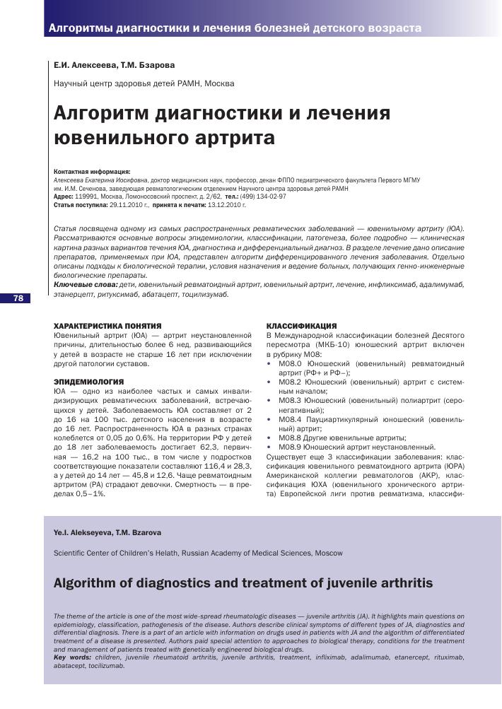 Адалимумаб (хумира) в лечении ревматоидного артрита