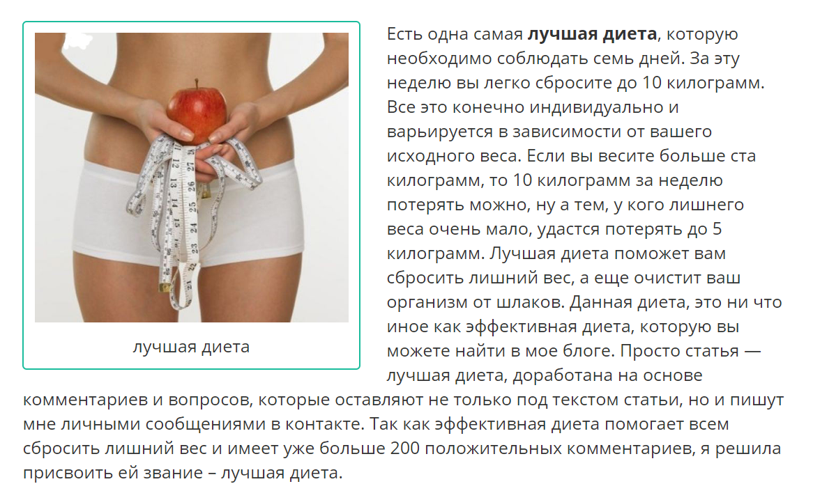 Дынная диета минус 10 кг за неделю