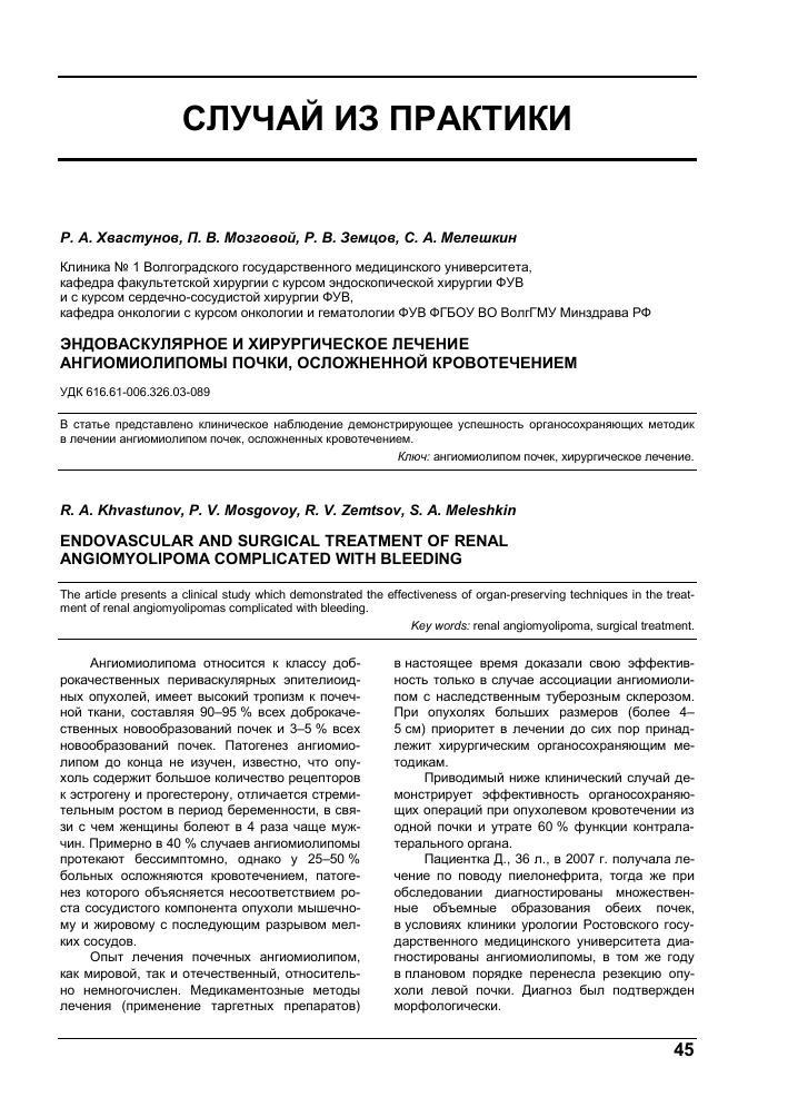 Ангиомиолипома – доброкачественная опухоль в почке