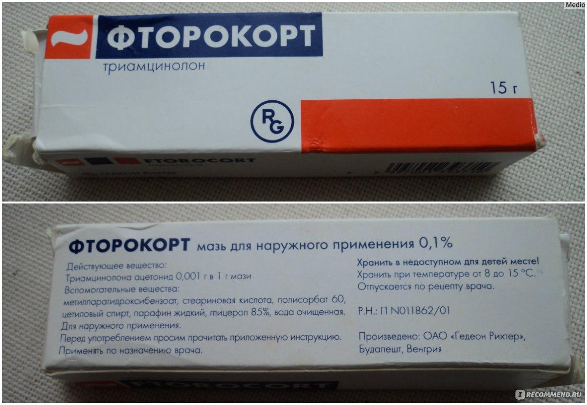 Мазь фторокорт: инструкция к препарату, отзывы