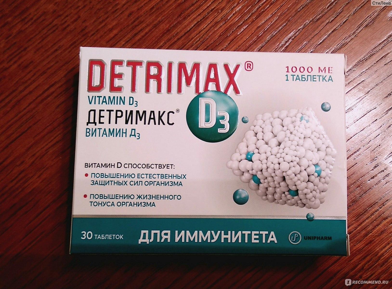 Детримакс d3 2000 ме таб. №60