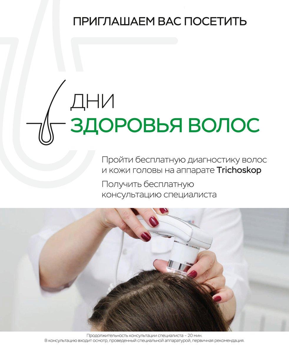 Трихология: эффективное исцеление волос
