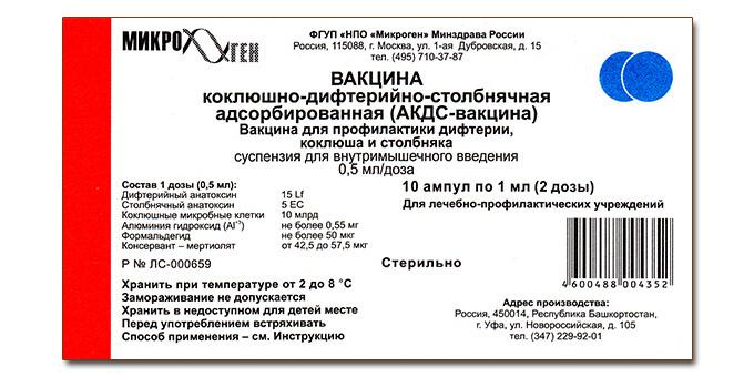 Адс-м - анатоксин дифтерийно-столбнячный очищенный | инструкция по применению | купить в ммк формед - прямые поставки
