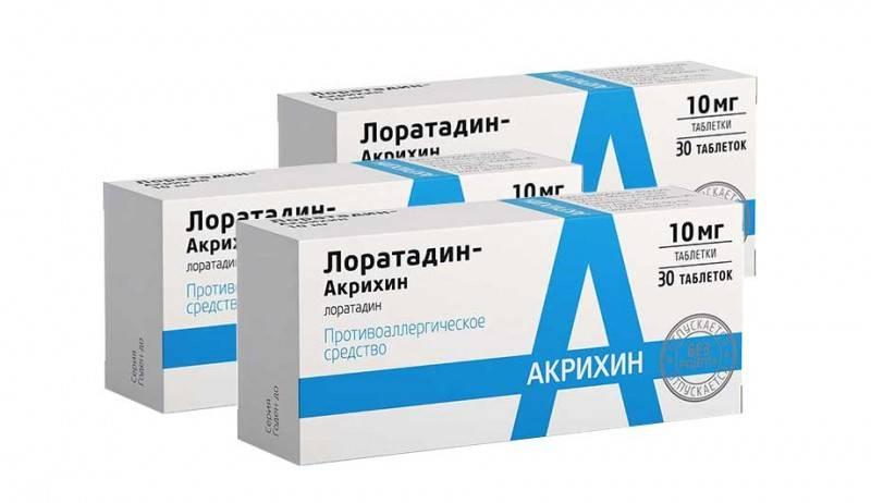 Лоратадин 10мг таблетки, инструкция по применению