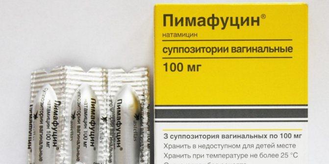 Пимафуцин, свечи