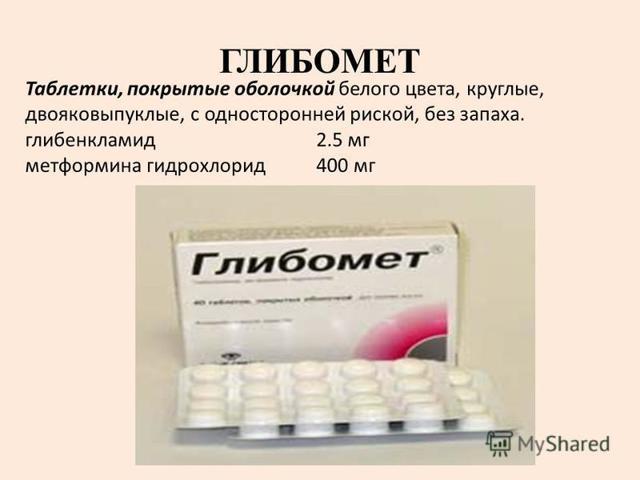Глибомет
