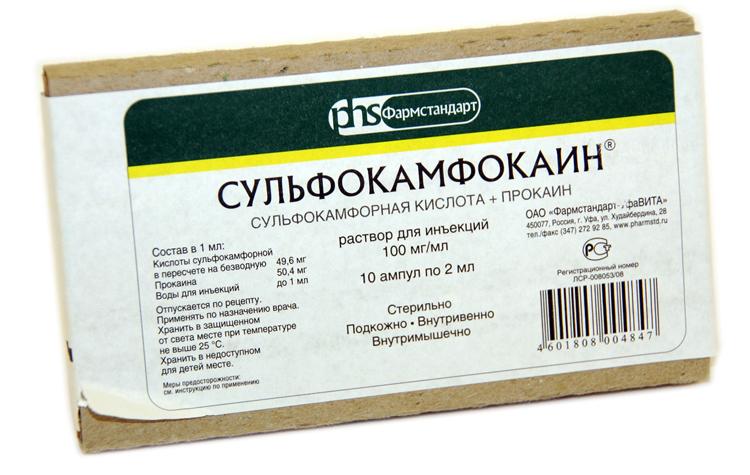 Этимизол (etimizol) -  инструкция по применению, описание, фармакологическое действие, показания к применению, дозировка и способ применения, противопоказания, побочные действия.