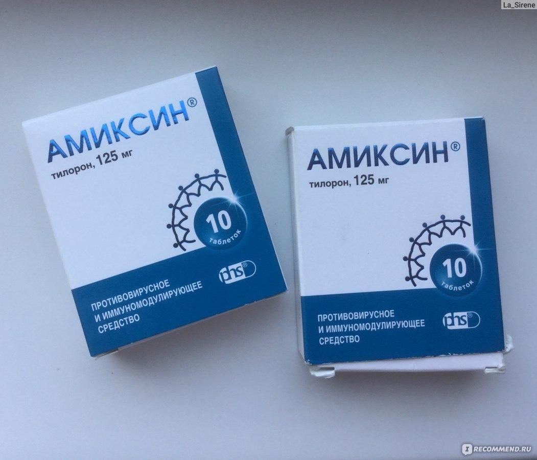 Амиксин 60 мг для детей: инструкция по применению, детский амиксин 60 мг — инструкция