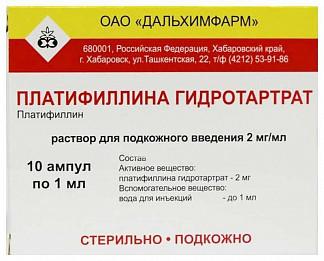 Платифиллина гидротартрат