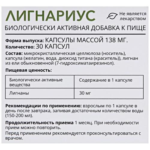 Негормональные таблетки от климакса лигнариус