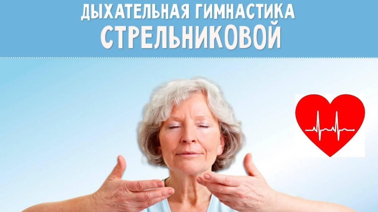 Дыхательная гимнастика при астме бронхиальной – упражнения для астматиков