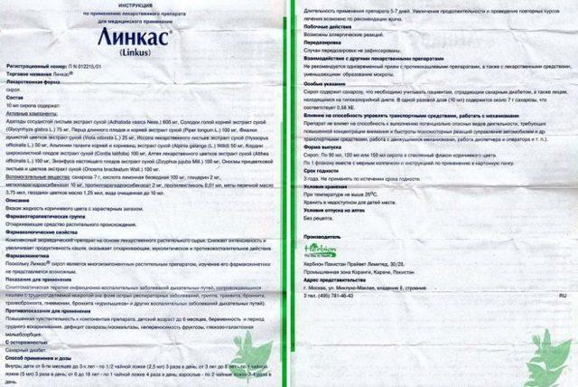 Применение препарата коделак от сухого кашля