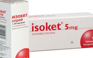 Инструкция по применению изо-мика, противопоказания, показания и побочные эффекты при лечении