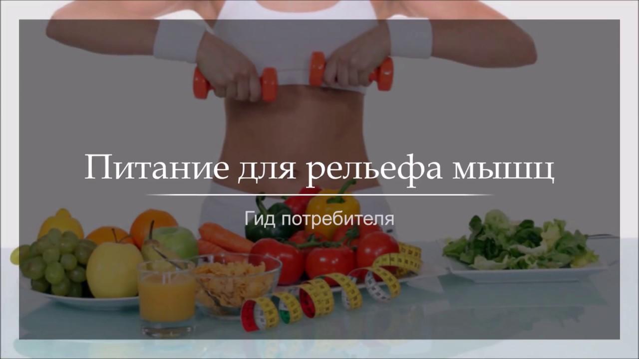 Питание при сушке тела для мужчин: пример диеты и меню на день