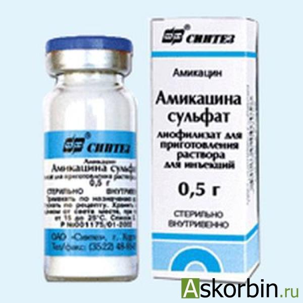 Препарат амикацин 500: инструкция по применению