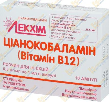 Цианокобаламин