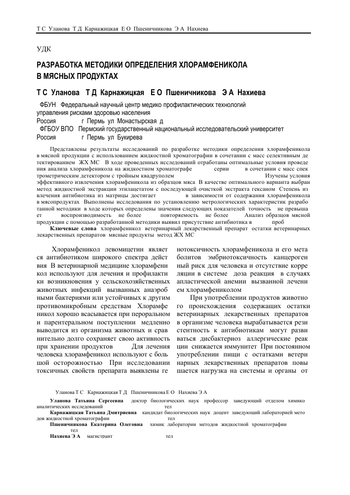 Хлорамфеникол*