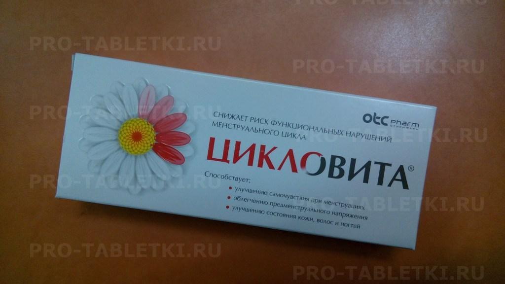Цикловита - состав витаминов, инструкция по применению, показания для женщин, побочные эффекты и аналоги