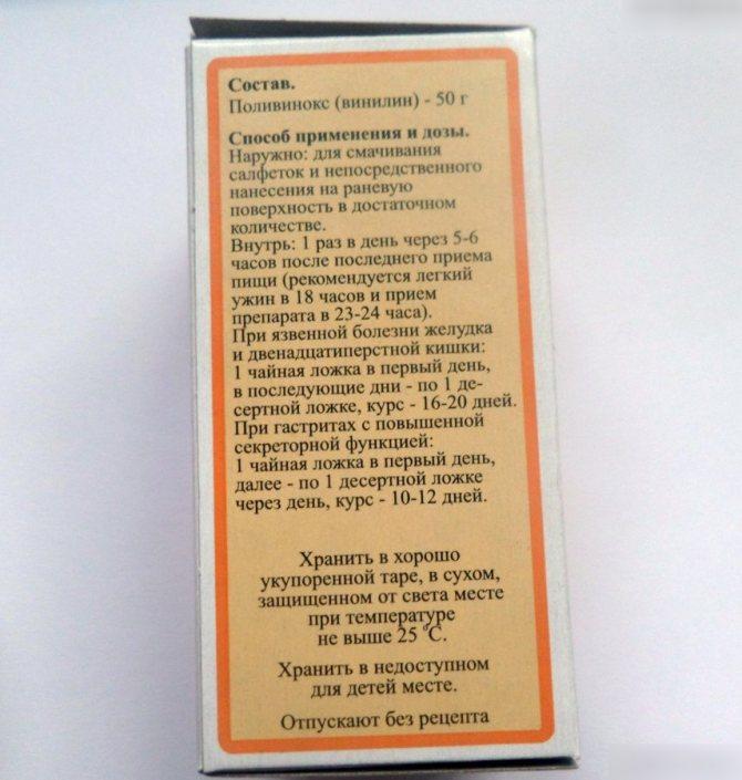 """Бальзам """"винилин"""": отзывы, цены, инструкция по применению. винилин – инструкция, применение, показания, противопоказания, действие, побочные эффекты винилин бальзам для заживления ран"""