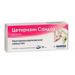 Лоратал 10 мг №10 табл. купить, цена и отзывы, инструкция по применению
