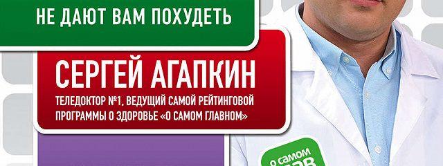 Диета для похудения от доктора сергея агапкина: меню, рецепты, отзывы