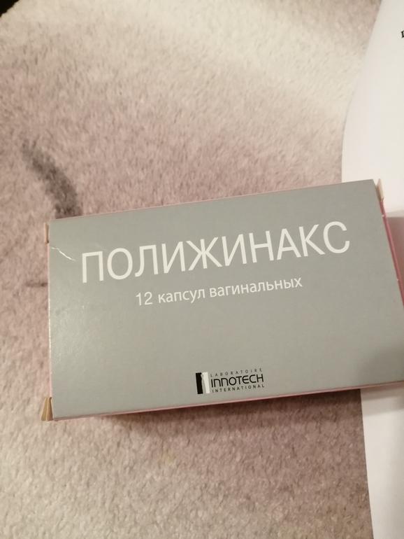 Вагинальные свечи полижинакс - инструкция по применению, при беременности, кормлении грудью, отзывы, применение