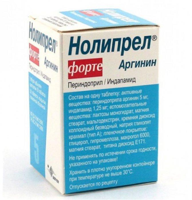 Таблетки 2 мг, 4 мг и 8 мг перинева: инструкция, цены и аналоги
