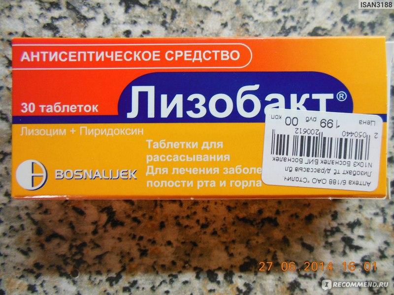 Лизобакт во время беременности, эффективное средство от боли в горле