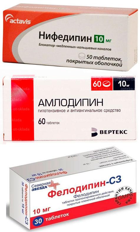 Цилнидипин