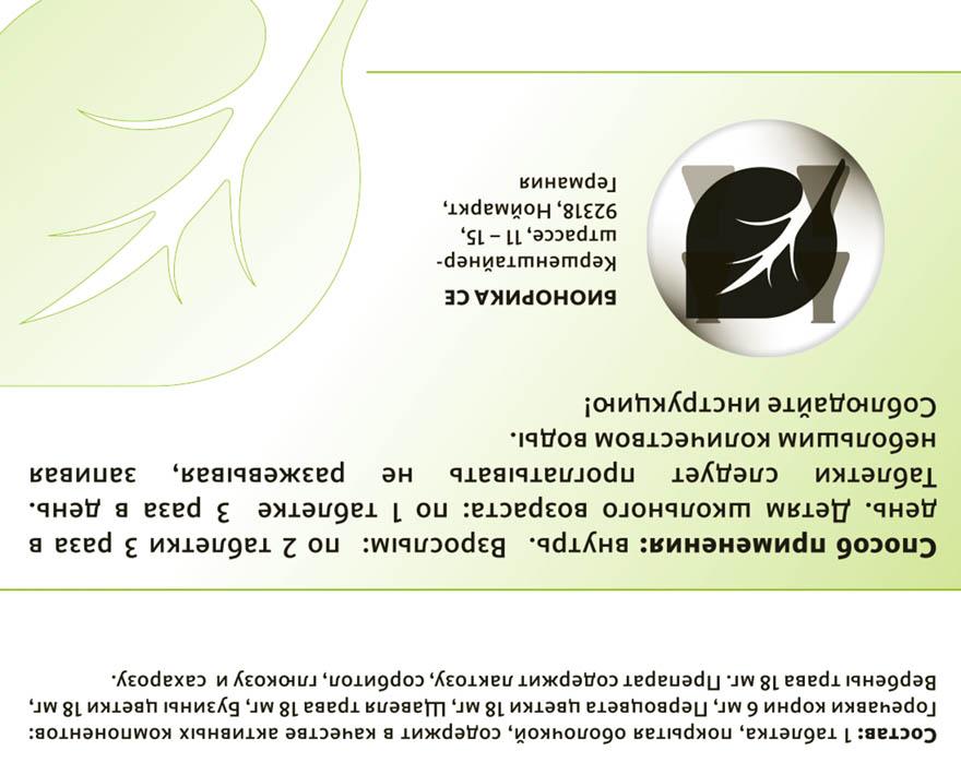 Дешевые аналоги синупрета растительного и синтетического происхождения
