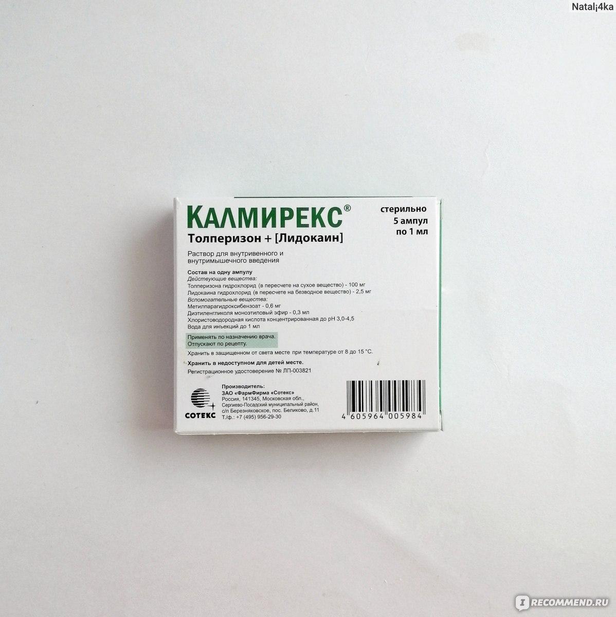 Калмирекс или мидокалм — что лучше?