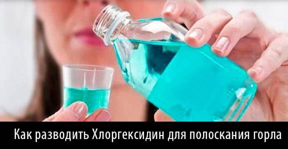 Хлоргексидин - официальная инструкция по применению